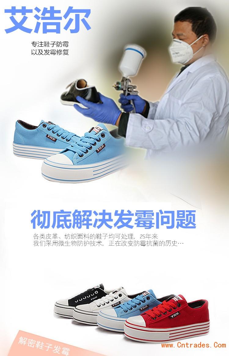 鞋子防霉剂
